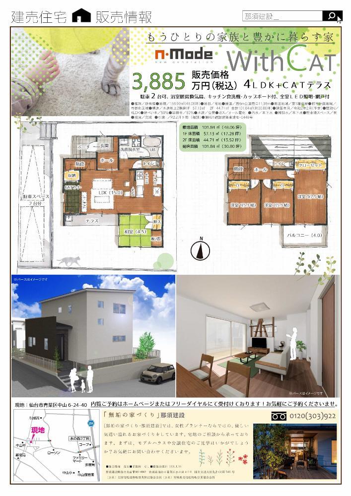 ねこちゃんと暮らす家-With CAT- :画像
