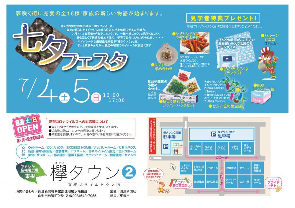 7/4,5 七夕フェスタ開催! IN欅タウン2