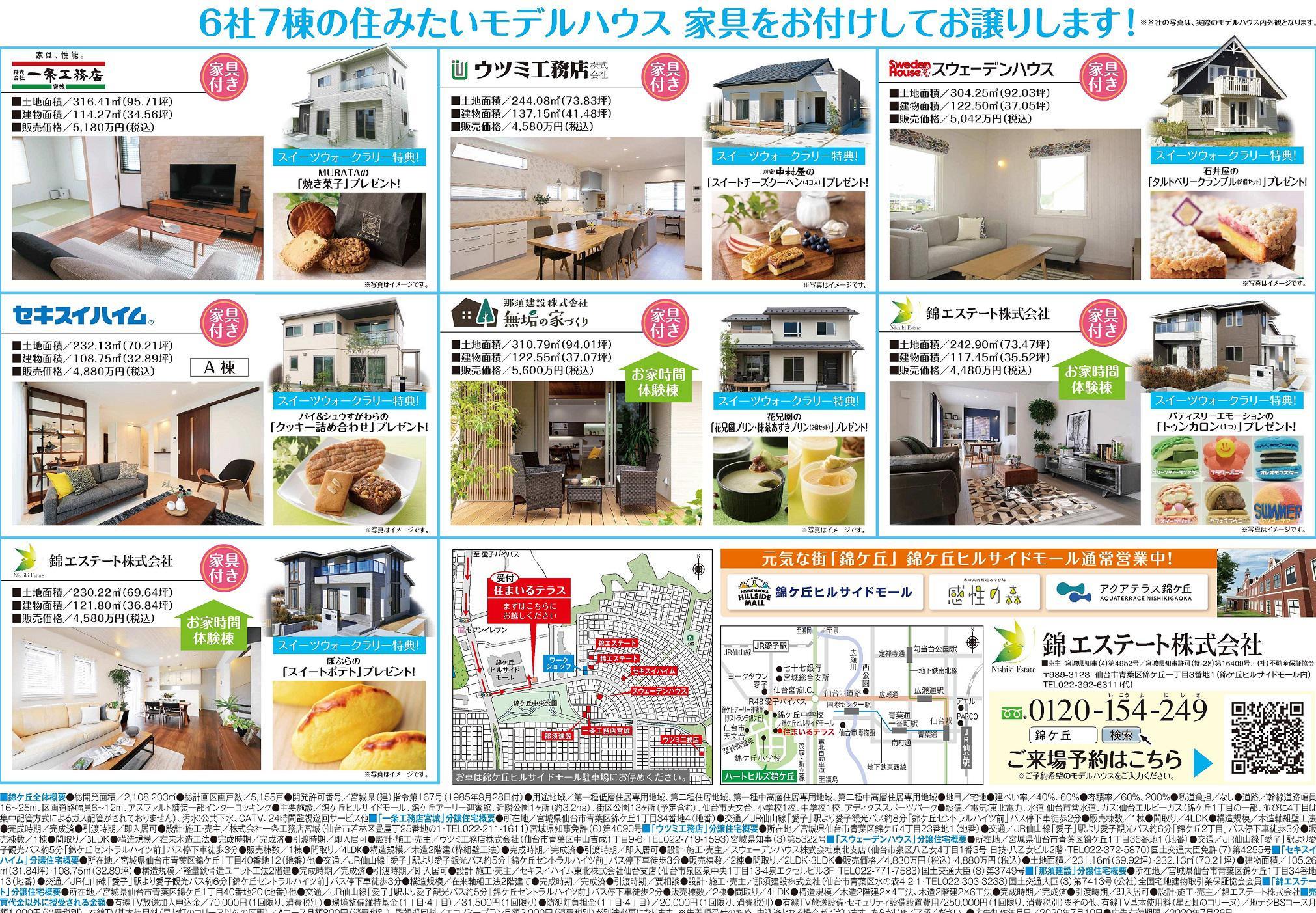 7/23〜26モデルハウスイベント開催【ハートヒルズ錦ケ丘HOUSE SHOW】