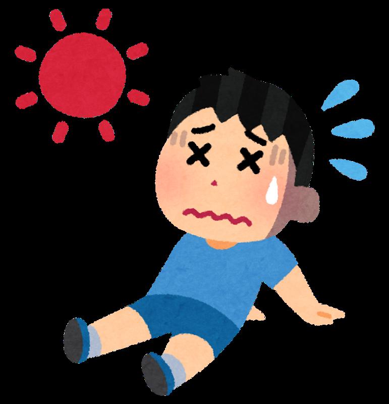 熱中症にはお気を付けください!