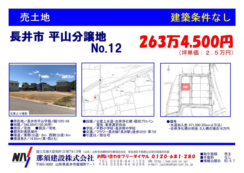 平山分譲地 No.12 【建築条件なし】:画像