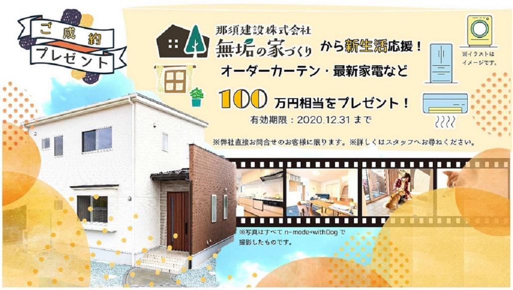 11月28日(土)29(日)オープンハウスin中山