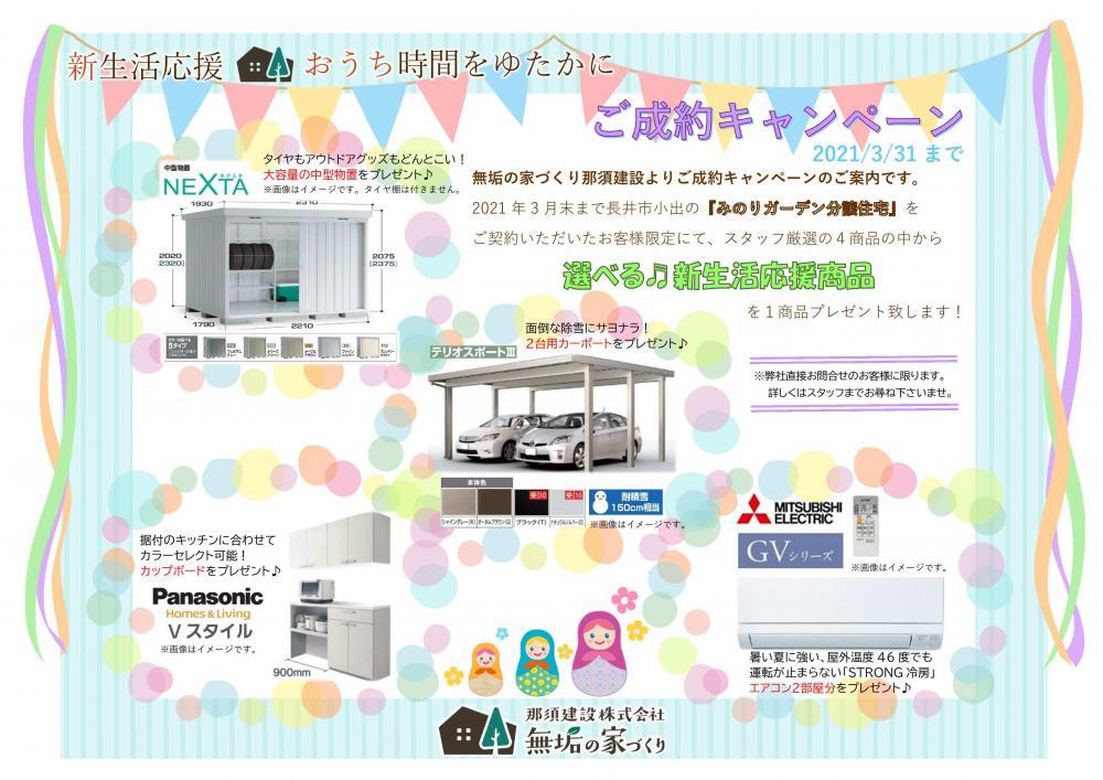 『みのりガーデン建売住宅』ご成約キャンペーン!:画像