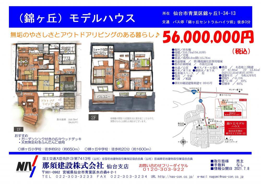 錦ヶ丘モデルハウス:画像