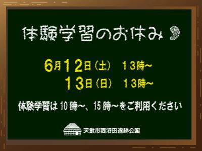6月12日、13日のご来園を予定している皆さまへ:画像