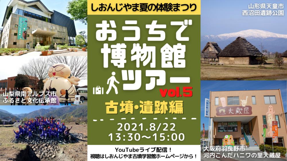 【8/22 YouTube生配信】「おうちで博物館ツアー vol5」:画像