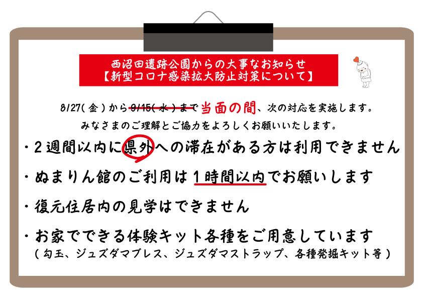 【重要】ぬまりん館の利用制限について (期間の延長):画像