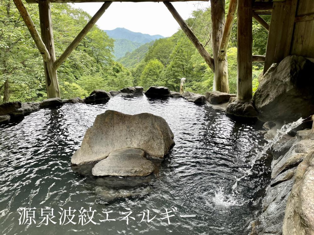 源泉「波紋」エネルギー って?! \(^o^)/:画像