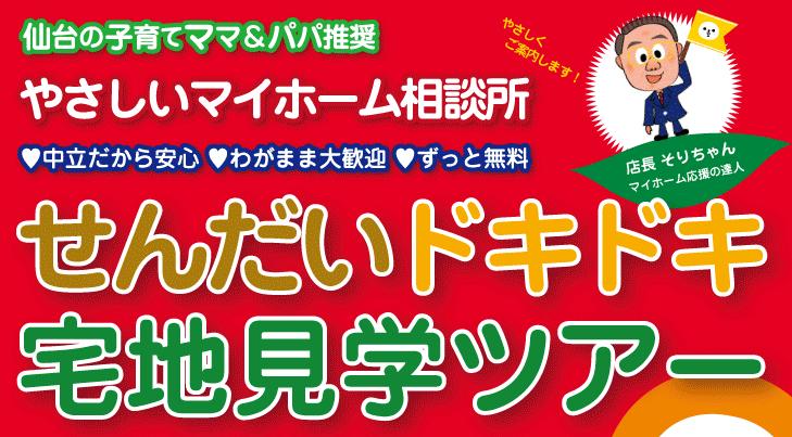 仙台の土地相談おうちの相談窓口:画像