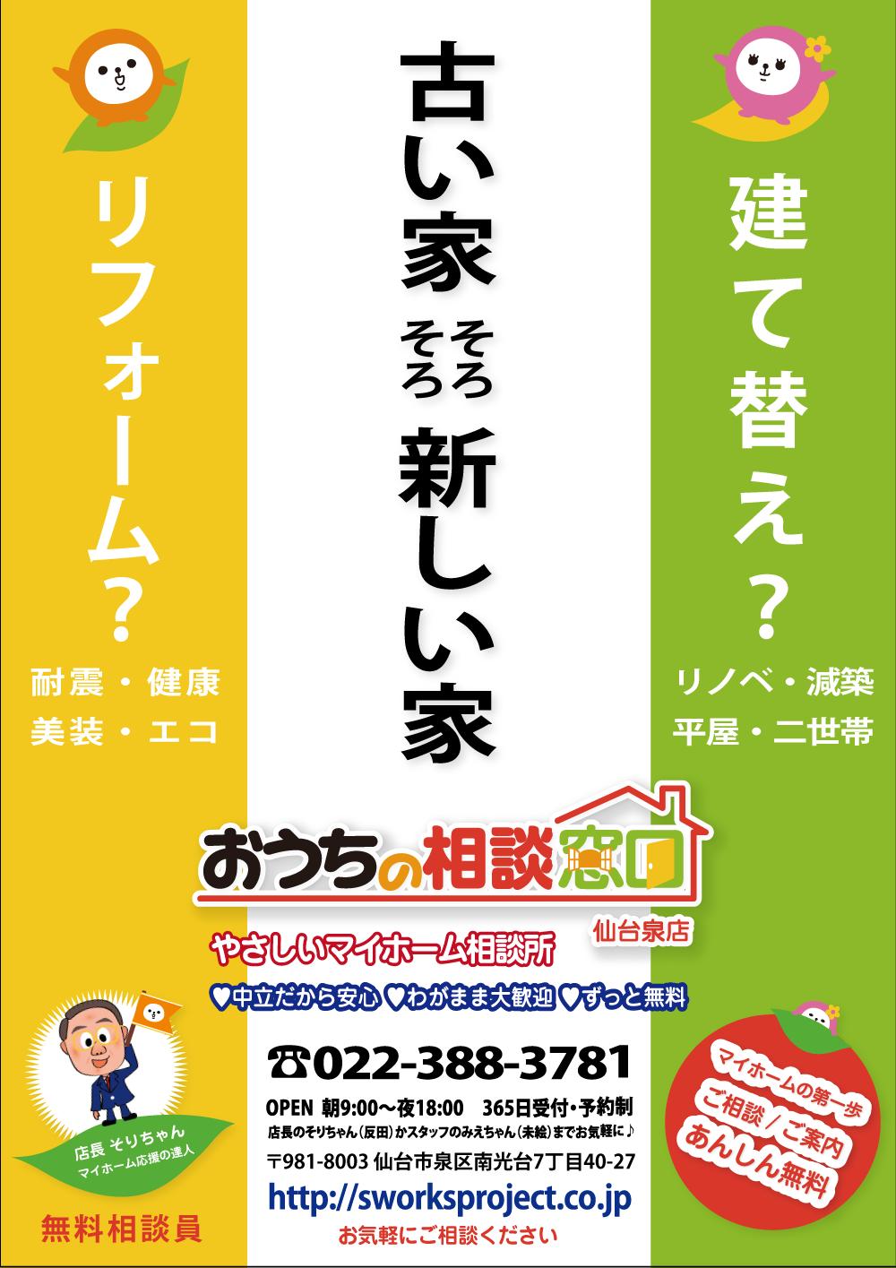 古い家→そろそろ→新しい家:画像