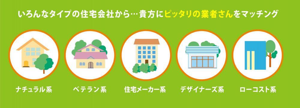 おうちで住宅会社選び:画像
