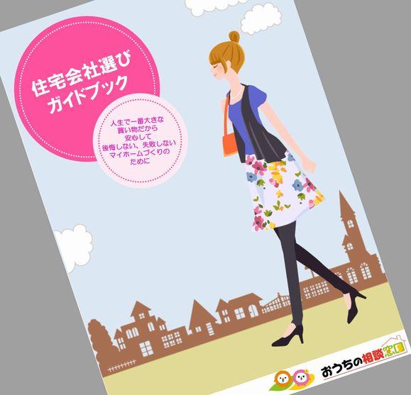 住宅会社選びガイドブック:画像
