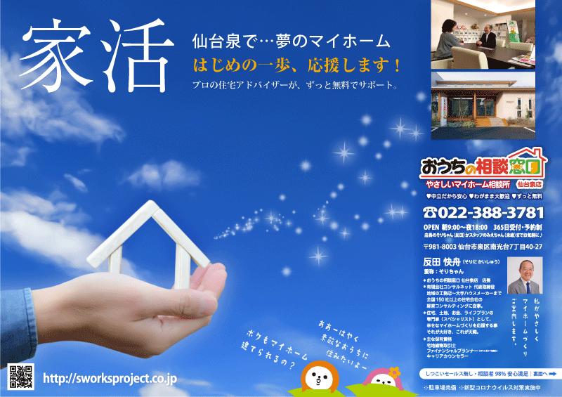 『家活』 仙台泉で…夢のマイホーム:画像