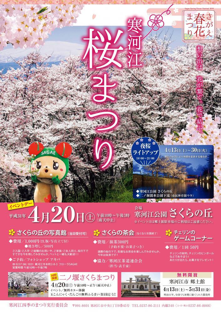 寒河江 桜まつり