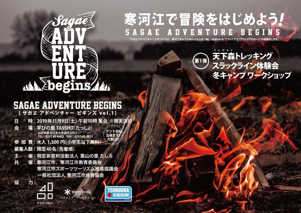 寒河江で冒険をはじめよう!:画像