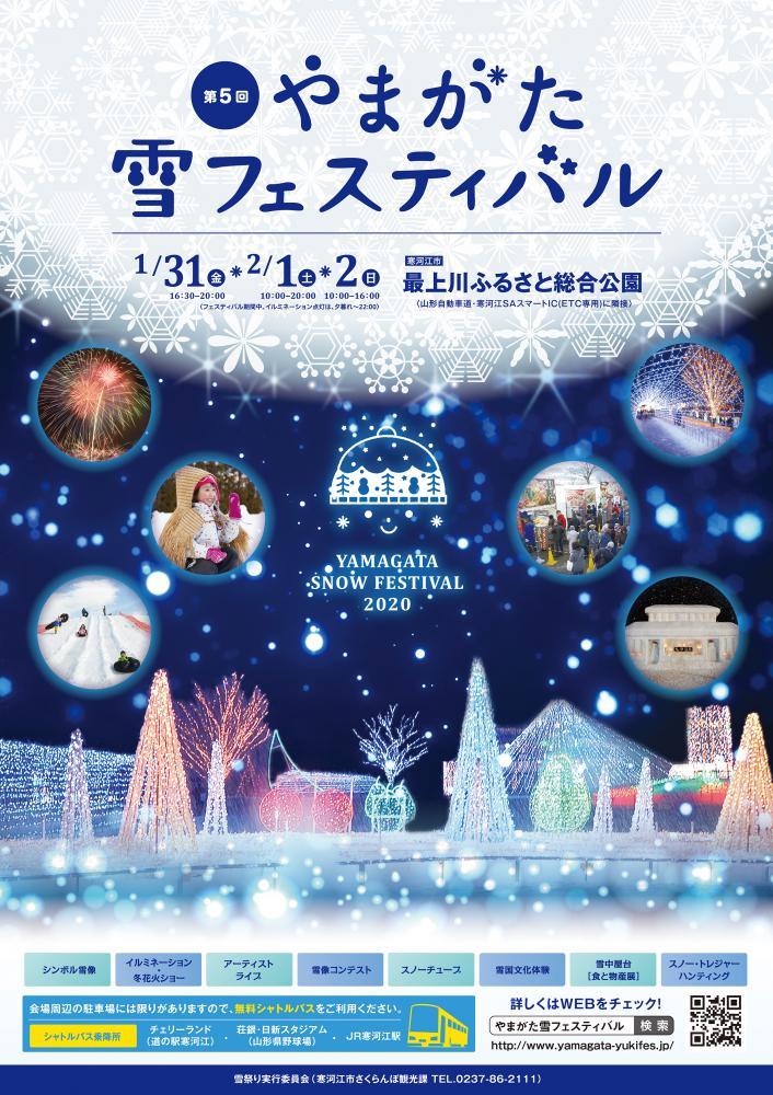 第5回 やまがた雪フェスティバル:画像