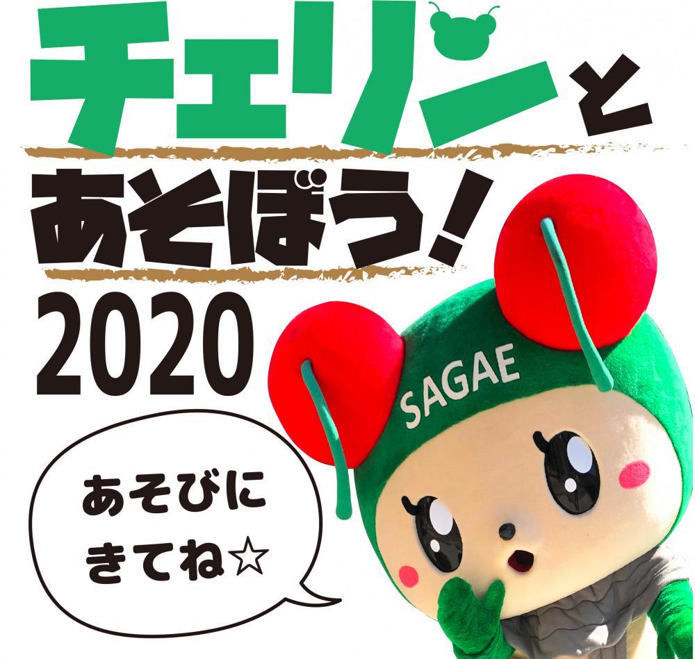 【募集】チェリンとあそぼう!2020 参加キャラクター募集:画像