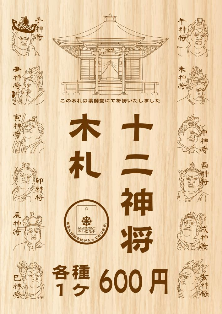 【慈恩寺グッズ】十二神将木札 販売中