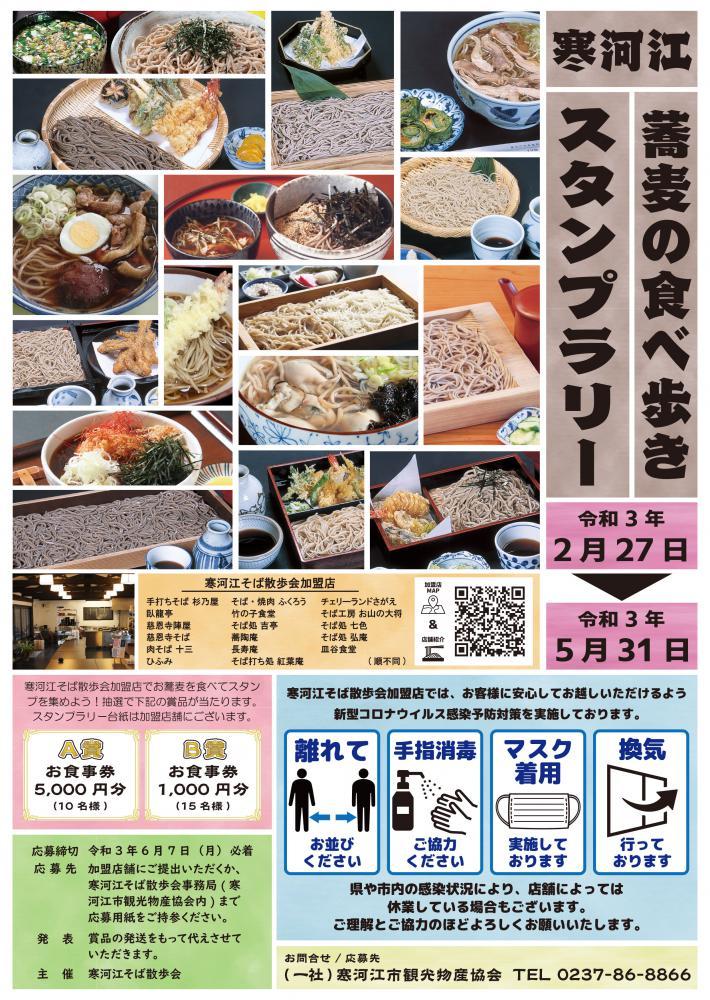 【寒河江そば散歩会】蕎麦の食べ歩きスタンプラリー:画像