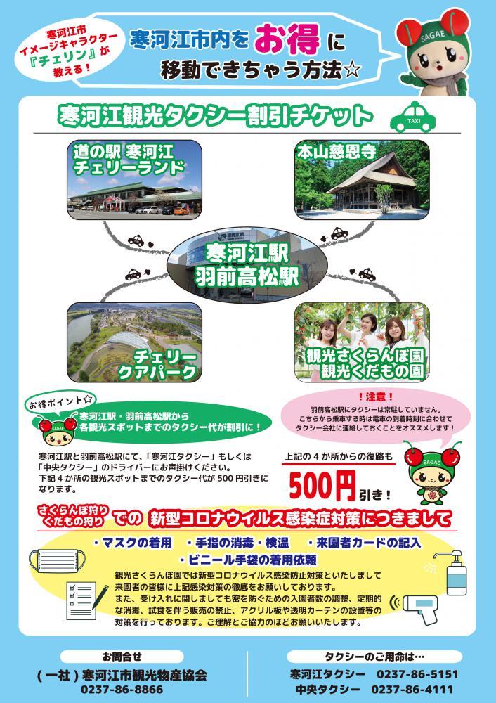 寒河江観光タクシー割引チケットのお知らせ:画像