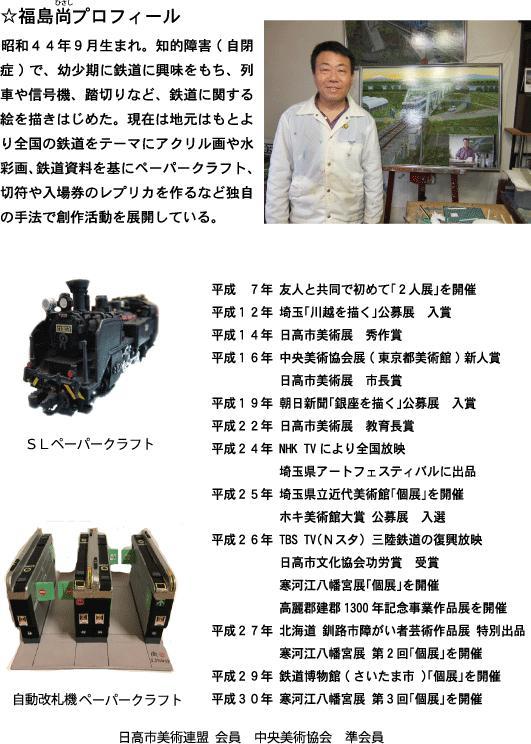 第四回福島尚 鉄道絵画展