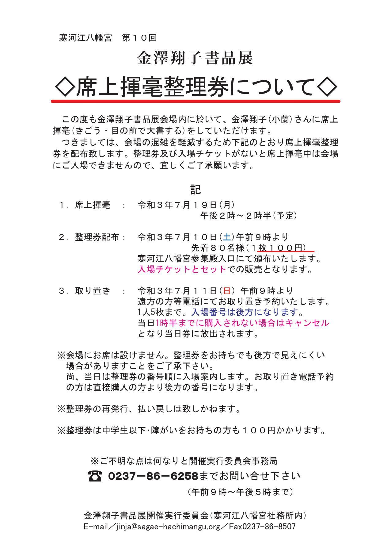 第10回 金澤翔子書品展