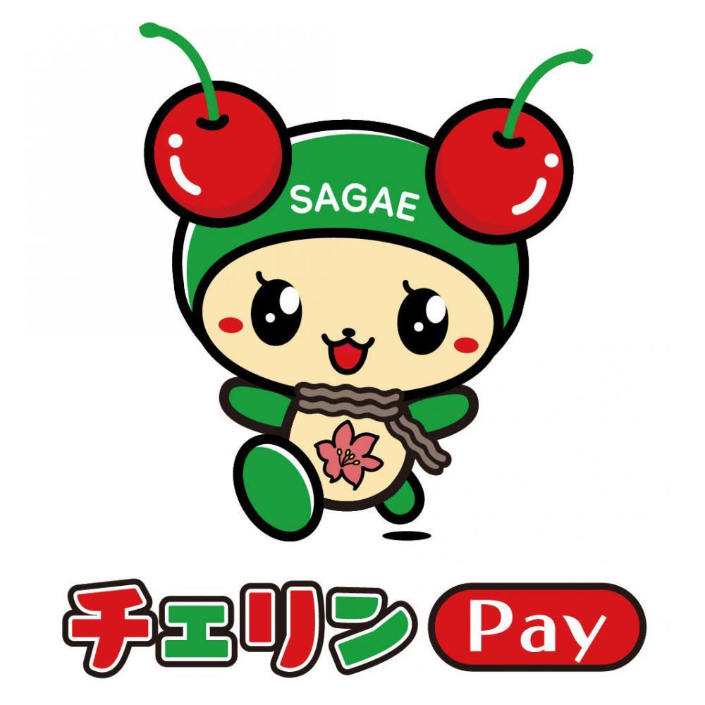 【チェリンPay】キャッシュレスさがえさくらんぼプレミアム商品券:画像