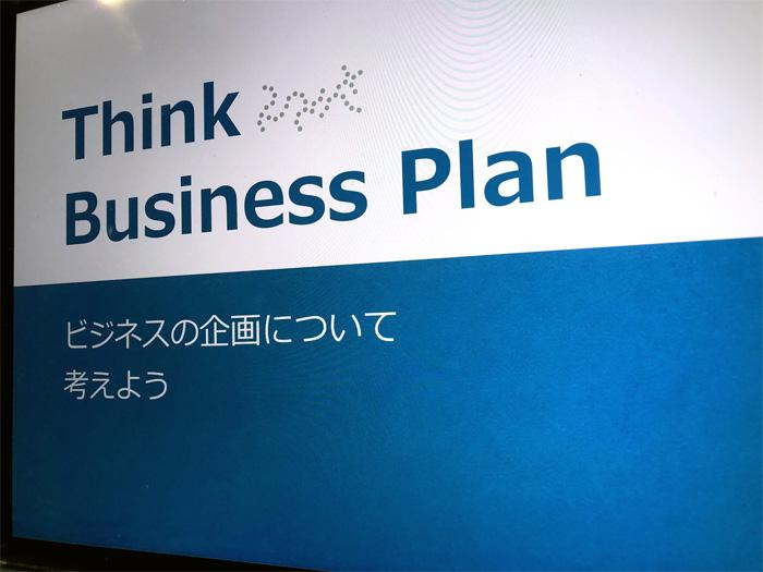 Think Business Plan_TUAD:画像