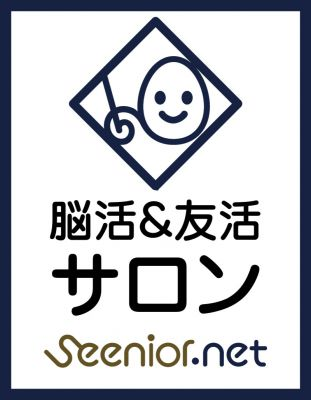 CMG|シニアねっと_脳活&友活サロン2回目:画像