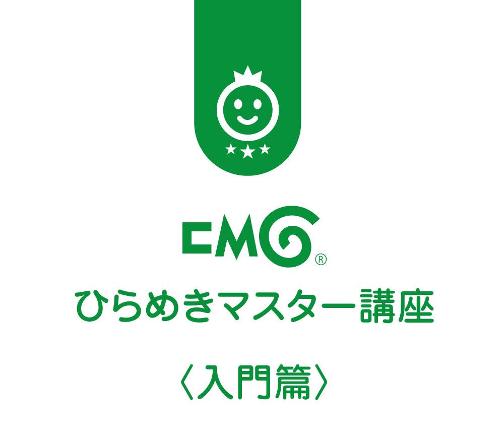CMGひらめきマスター講座 〈入門篇〉:画像