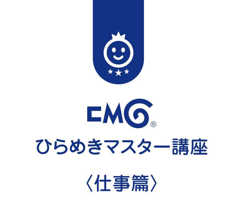 CMGひらめきマスター講座 〈仕事篇〉:画像