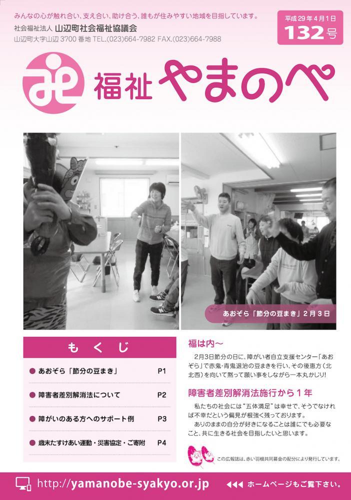 山辺町社会福祉協議会/広報誌132号:画像