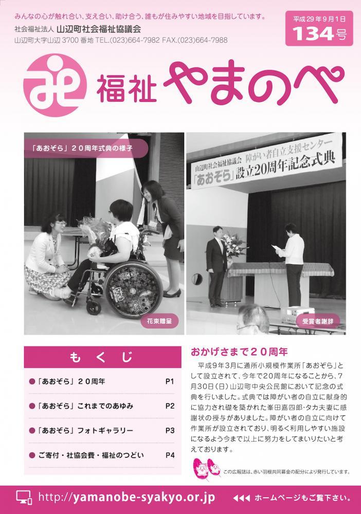 山辺町社会福祉協議会/広報誌134号:画像