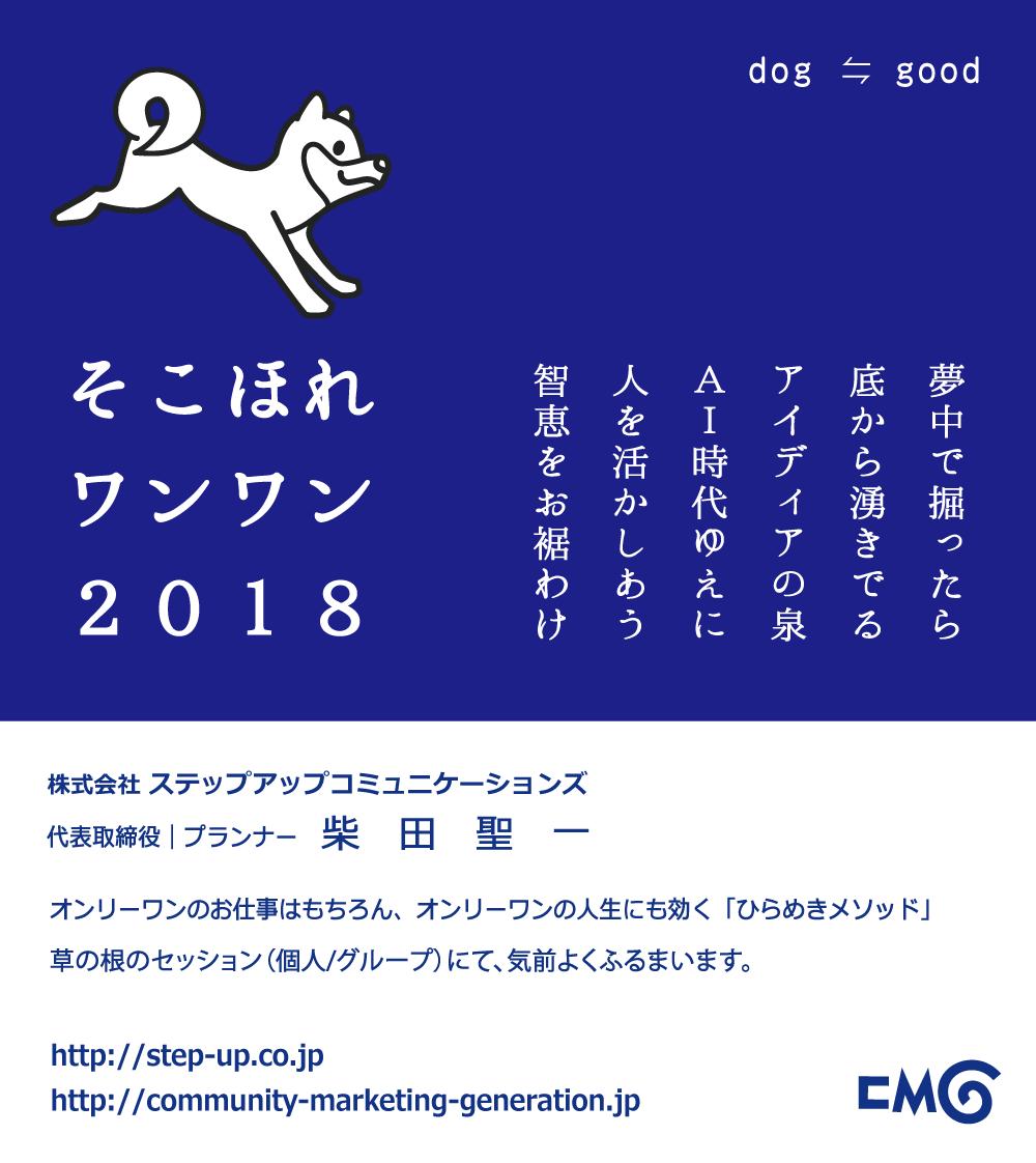 そこほれワンワン 2018:画像