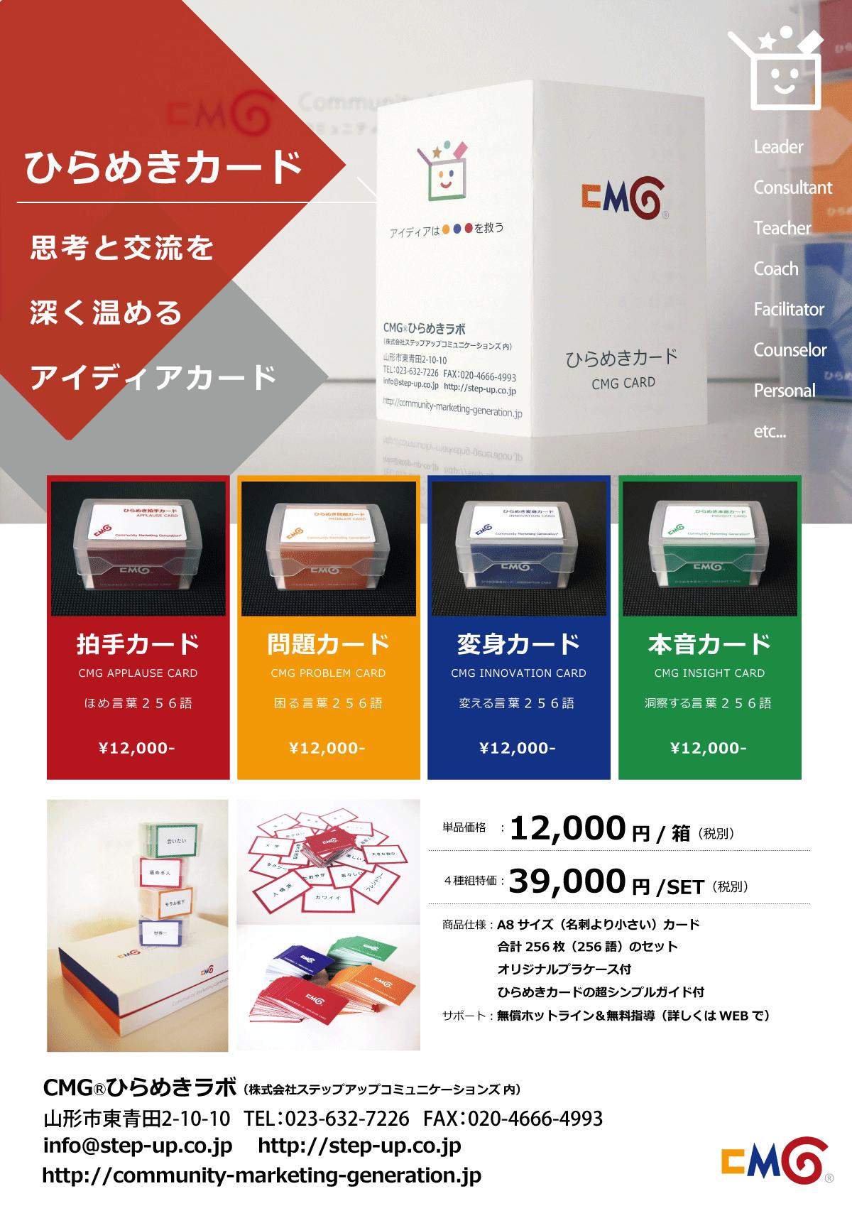 CMGひらめきカードの販売開始:画像