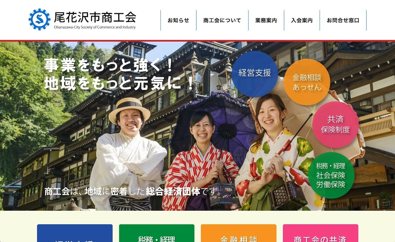 尾花沢市商工会:画像