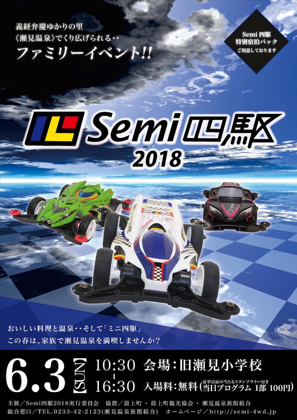 Semi四駆2018/イベントフライヤー:画像