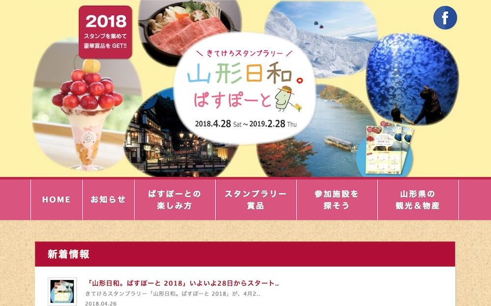山形日和。ぱすぽーと 2018:画像