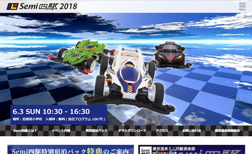 Semi四駆2018/イベントページ:画像