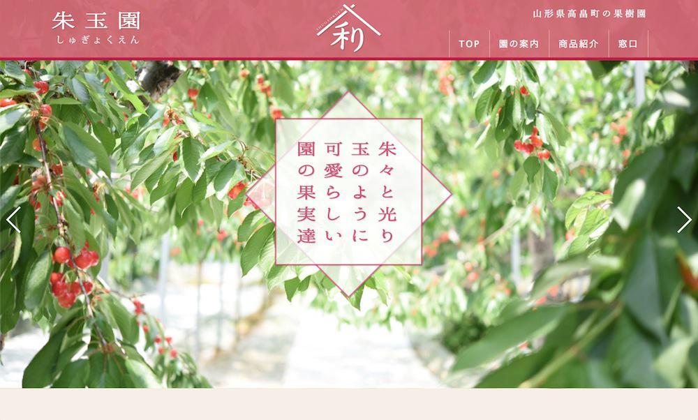 朱玉園(しゅぎょくえん):画像