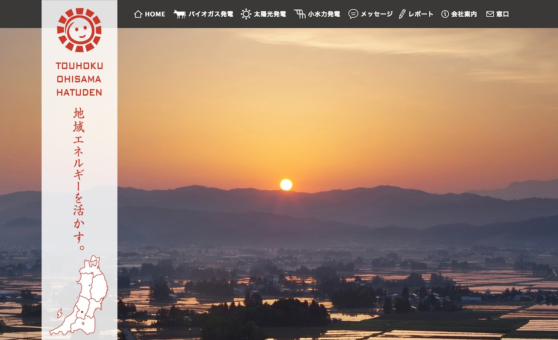東北おひさま発電株式会社:画像