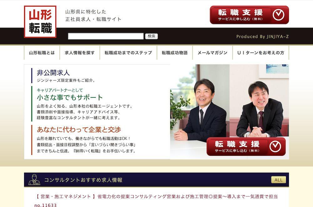 山形転職.com:画像