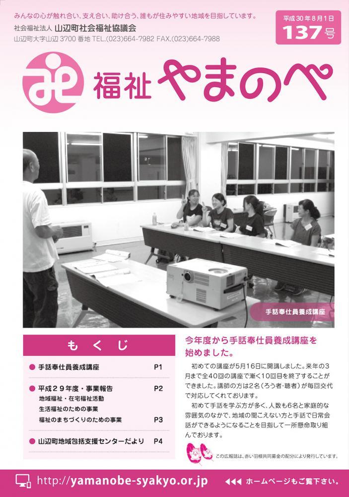 山辺町社会福祉協議会/広報誌137号:画像