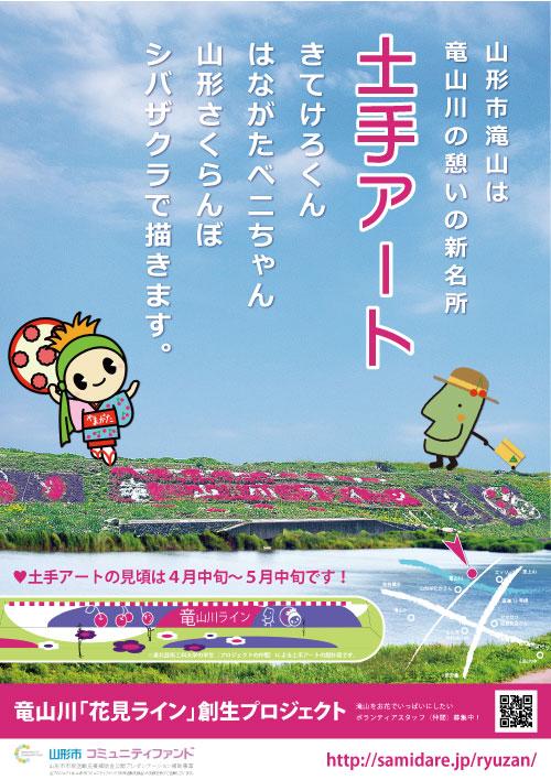 竜山川花見ラインプロジェクト-土手アート:画像