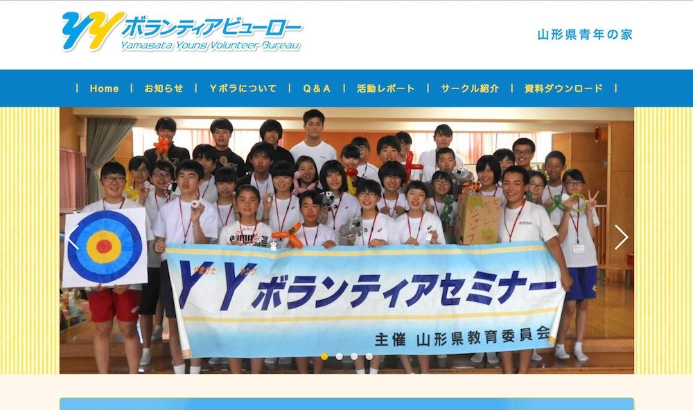 YYボランティアビューロー|山形県青年の家:画像