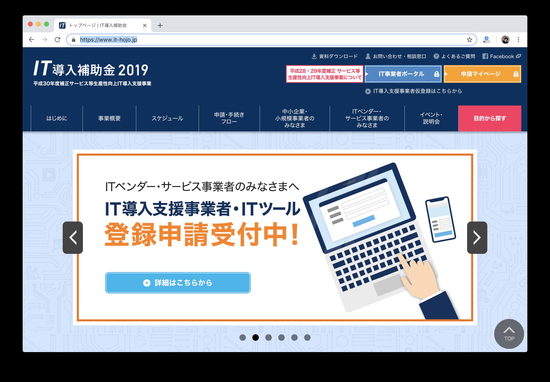 IT導入補助金2019でホームページ構築:画像