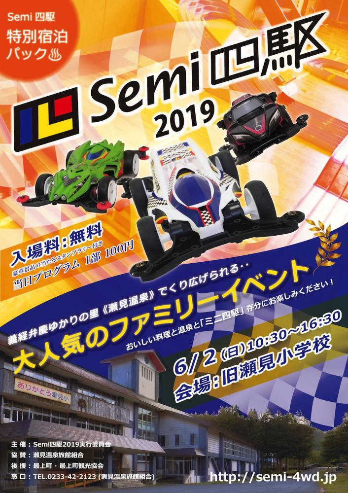 Semi四駆2019/イベントフライヤー:画像