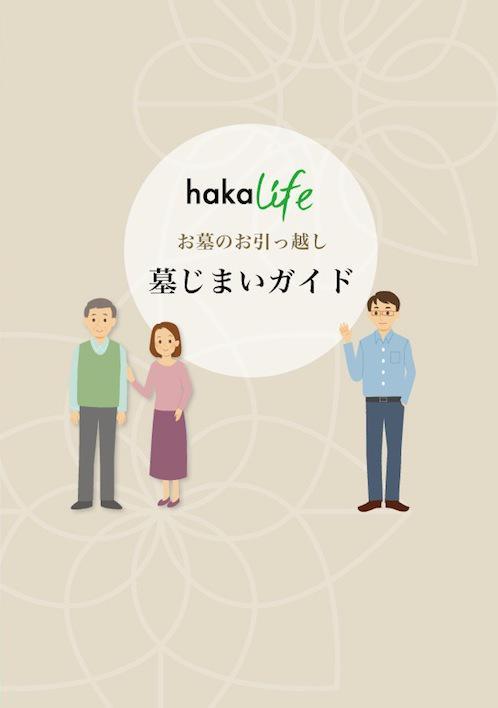 hakaLifeの墓じまいガイド/パンフレット:画像