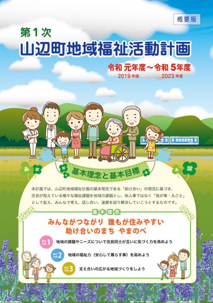 第1次 山辺町地域福祉活動計画/パンフレット:画像