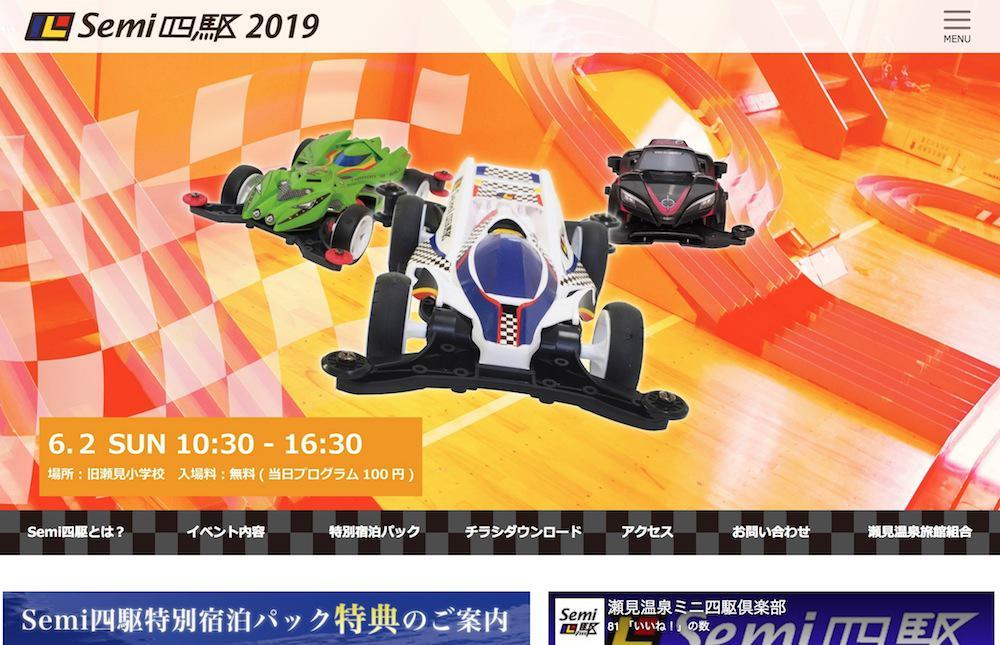 Semi四駆2019/イベントページ:画像
